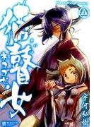 猫瞽女 4 (コミック)(YKコミックス)