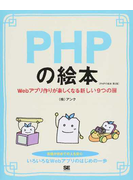 PHPの絵本 Webアプリ作りが楽しくなる新しい9つの扉 第2版