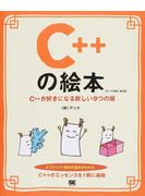 C++の絵本 C++が好きになる新しい9つの扉 第2版