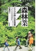 森林業 ドイツの森と日本林業 スギ・ヒノキの木材栽培業から、森のめぐみをていねいに引き出す総合森林業へ