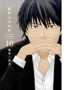 ピアノのムシ 10 If you want,it's born again (芳文社コミックス)(芳文社コミックス)