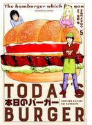 本日のバーガー 5 (芳文社コミックス)(芳文社コミックス)