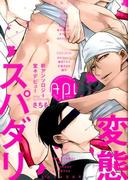 Api vol.1 ダブルテーマアンソロジー 変態 スパダリ (花音コミックス)(花音コミックス)