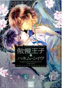 傲慢王子とハネムーンイヴ (花音コミックス)(花音コミックス)