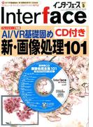 Interface (インターフェース) 2017年 05月号 [雑誌]