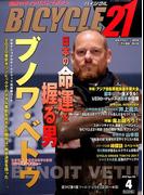 BICYCLE21 2017年 04月号 [雑誌]