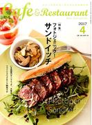 カフェ&レストラン 2017年 04月号 [雑誌]