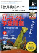 増刊教員養成セミナー 2017年 05月号 [雑誌]