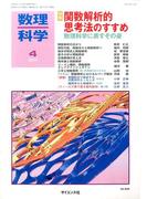 数理科学 2017年 04月号 [雑誌]