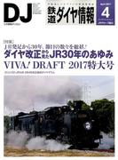 鉄道ダイヤ情報 2017年 04月号 [雑誌]