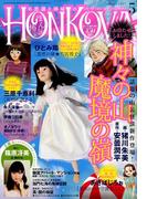 HONKOWA (ホンコワ) 2017年 05月号 [雑誌]
