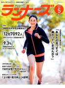 ランナーズ 2017年 05月号 [雑誌]