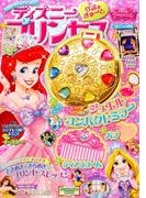 ディズニープリンセス らぶ&きゅーと 2017年 04月号 [雑誌]