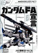 Model Graphix (モデルグラフィックス) 2017年 05月号 [雑誌]