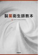 製菓衛生師教本 2巻セット