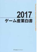 ゲーム産業白書 2017