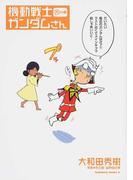 機動戦士ガンダムさん 15の巻 (角川コミックス・エース)(角川コミックス・エース)
