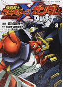 機動戦士クロスボーン・ガンダムDUST 2 (角川コミックス・エース)(角川コミックス・エース)