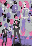 真夜中のオカルト公務員 第5巻 (あすかコミックスDX)(あすかコミックスDX)