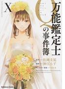 万能鑑定士Qの事件簿 10 (角川コミックス・エース)(角川コミックス・エース)