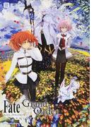 Fate/Grand Orderコミックアラカルト 6 (角川コミックス・エース)(角川コミックス・エース)