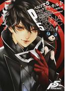 ペルソナ5コミックアラカルト (Kadokawa Comics)