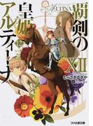 覇剣の皇姫アルティーナ 12 (ファミ通文庫)(ファミ通文庫)