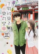 お待ちしてます下町和菓子栗丸堂 3 (シルフコミックス)(シルフコミックス)