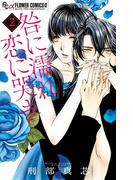 咎に濡れ恋に哭き 2 (モバフラフラワーコミックスα)(フラワーコミックス)
