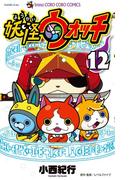 妖怪ウォッチ 12 (コロコロコミックス)(コロコロコミックス)