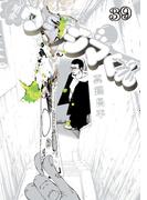 闇金ウシジマくん 39 (ビッグコミックス)(ビッグコミックス)