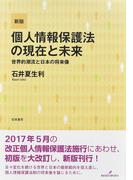新版 個人情報保護法の現在と未来 世界的潮流と日本の将来像