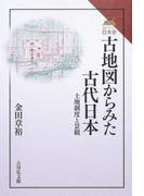 古地図からみた古代日本 土地制度と景観 (読みなおす日本史)