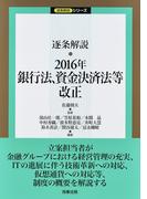 逐条解説・2016年銀行法、資金決済法等改正 (逐条解説シリーズ)