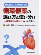 誰も教えてくれなかった循環器薬の選び方と使い分け 薬理学的な裏付けもわかる本
