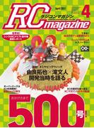 RCmagazine(ラジコンマガジン) 2017年 4月号