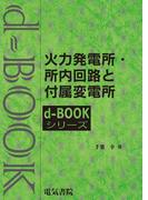 d-book 火力発電所・所内回路と付属発電所