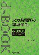 d-book 火力発電所の環境保全