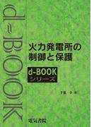 d-book 火力発電所の制御と保護