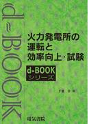 d-book 火力発電所の運転と効率向上・試験