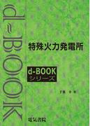 d-book 特殊火力発電所
