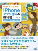 やさしくはじめるiPhoneアプリ作りの教科書 【Swift 3&Xcode 8.2対応】