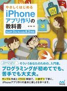 やさしくはじめるiPhoneアプリ作りの教科書 【Swift 3&Xcode 8.2対応】(教科書シリーズ)