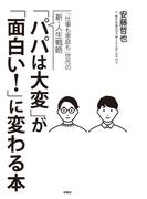 「パパは大変」が「面白い!」に変わる本(扶桑社BOOKS)