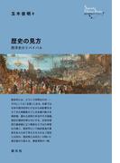 歴史の見方(創元世界史ライブラリー)