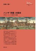 ハンザ「同盟」の歴史(創元世界史ライブラリー)