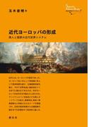 近代ヨーロッパの形成(創元世界史ライブラリー)
