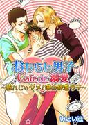 【期間限定価格】おもらし男子Cafe de 溺愛~飲んじゃダメ!僕の特濃ラテ~(caramel)