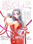 恋するソワレ 2017年 Vol.2(ソルマーレ編集部)