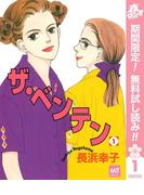 ザ・ベンテン【期間限定無料】 1(マーガレットコミックスDIGITAL)